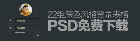 实用素材!22组深色风格登录表格PSD免费下载 - 优设网 - UISDC