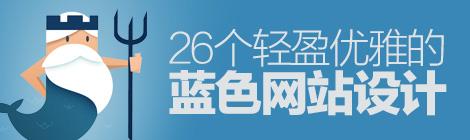 色彩中的雅痞!26个轻盈优雅的蓝色网站设计 - 优设网 - UISDC
