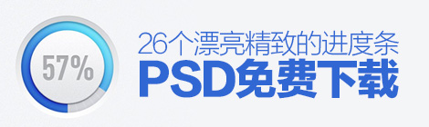 素材来了!26个漂亮精致的进度条PSD免费下载 - 优设网 - UISDC