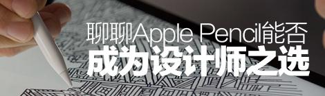 剖析实战工具!聊聊Apple Pencil能否成为设计师之选  - 优设网 - UISDC