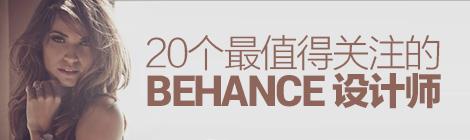 狙击顶尖高手!20个最值得关注的Behance创意设计师 - 优设网 - UISDC