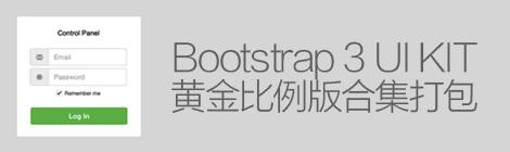 快速建站必备!Bootstrap 3 UI KIT打包+黄金比例版 - 优设-UISDC