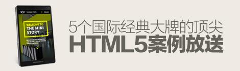 从未有过的体验!5个国际经典大牌的顶尖Html 5案例放送 - 优设网 - UISDC