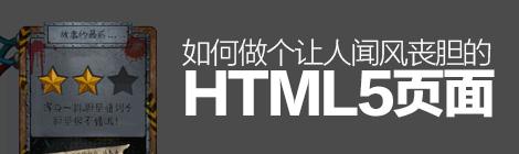 腾讯技术干货!如何做一个让人闻风丧胆的Html5页面 - 优设网 - UISDC