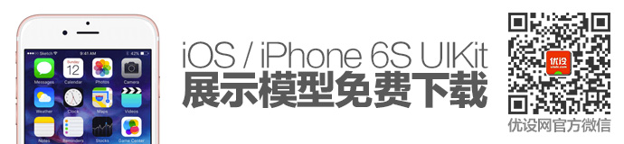 ios-9-iphone-6s-uikit-1