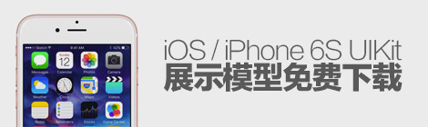 一个不落!IOS 8+9 UI KIT+6S、6S plus展示模型免费打包下载 - 优设网 - UISDC