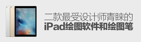 强烈推荐!2款最受设计师青睐的iPad绘图软件和绘图笔 - 优设网 - UISDC