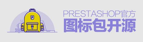 好素材速递!PrestaShop官方图标包开源(含多种格式) - 优设-UISDC