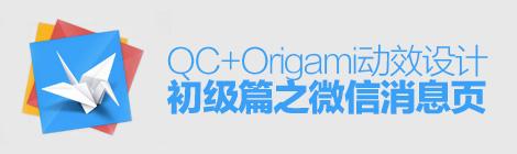 教程来了!QC+Origami动效设计初级篇之微信消息页 - 优设网 - UISDC