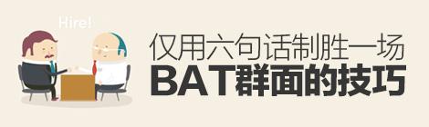 实战回顾!仅用六句话制胜一场BAT群面的技巧 - 优设网 - UISDC
