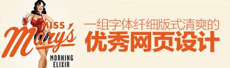 干净秀气!一组字体纤细版式清爽的优秀网站 - 优设-UISDC