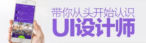 入行必看!带你从头开始认识UI设计师(附自学技能表) - 优设-UISDC