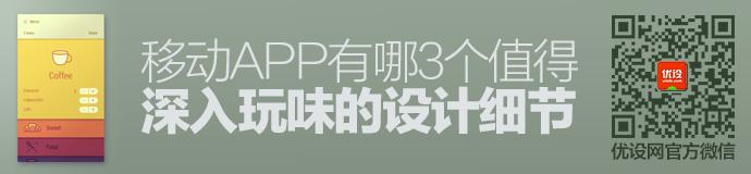热门译文!移动APP有哪3个值得深入玩味的设计细节?