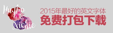 千万别错过!2015年最好的英文字体免费打包下载 - 优设网 - UISDC