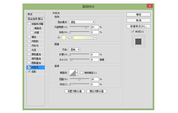 PS教程!教你打造酷炫的荧光灯字体效果