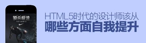 Html5时代,平面设计师该从哪些方面进行自我提升?(附案例) - 优设网 - UISDC
