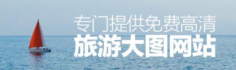 旅游日记!专门提供免费高清旅游大图的网站(免注册可商用) - 优设网 - UISDC