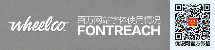 million-fonts-useage-fontreach-1