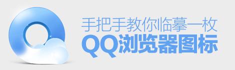 PS教程!手把手教你临摹一枚QQ浏览器图标 - 优设网 - UISDC