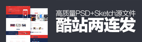 干货来啦!专门收集高质量PSD+Sketch源文件的素材站 - 优设网 - UISDC