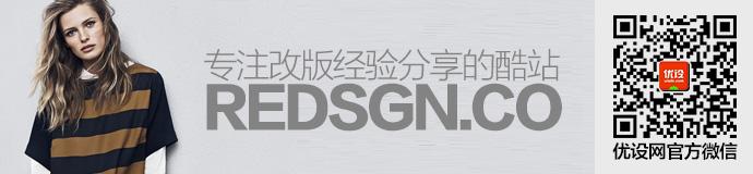 果断收藏!专注改版经验分享的酷站ReDsgn.co(附精选案例)