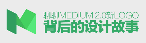 LOGO改版实战!聊聊Medium 2.0新Logo背后的设计故事 - 优设网 - UISDC