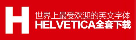 经典打包!世界上最受欢迎的英文字体Helvetica全套下载 - 优设网 - UISDC