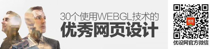 30-best-webgl-sites-1