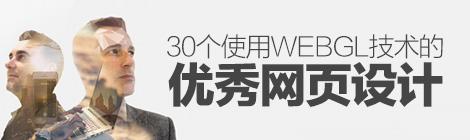 超炫的3D互动!30个使用WebGL技术的优秀网页设计案例 - 优设-UISDC