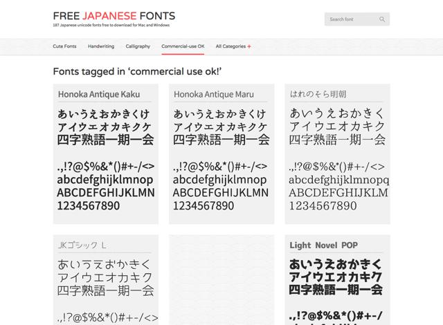 超实用!免费可商用的日文字体网站Free Japanese Font