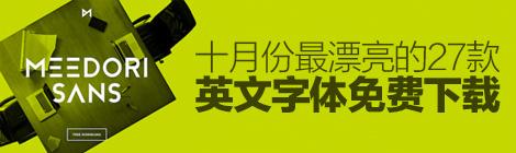 素材精选!十月份最漂亮的27款英文字体免费打包下载 - 优设网 - UISDC
