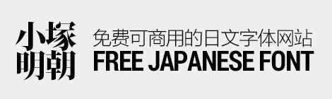 超实用!免费可商用的日文字体网站Free Japanese Font - 优设网 - UISDC