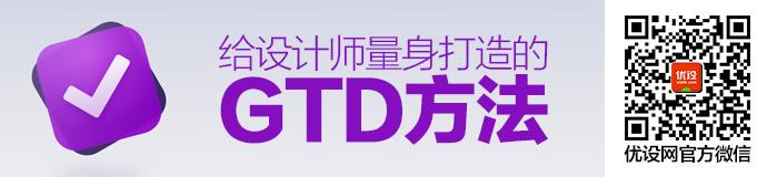 fresh-designer-gtd-method-1