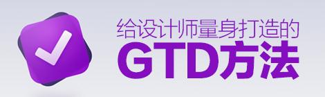 拖延症救星!给新人设计师量身打造的GTD方法 - 优设网 - UISDC