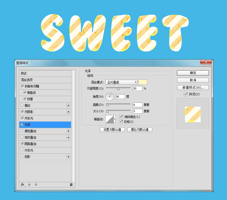 PS教程!教你打造清新可爱的3D糖果文字效果