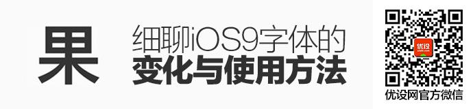 ios-9-font-transition-1