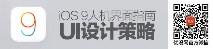 腾讯力作!超实用的iOS 9人机界面指南(2):设计策略