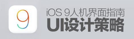 腾讯力作!超实用的iOS 9人机界面指南(2):设计策略 - 优设网 - UISDC