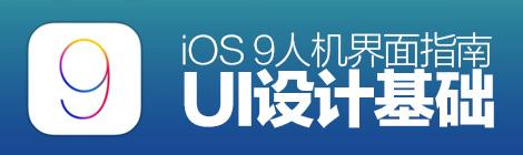 腾讯力作!超实用的iOS 9人机界面指南(1):UI设计基础 - 优设网 - UISDC