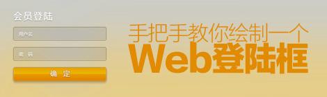 PS新手教程!手把手教你绘制一个Web登录框 - 优设网 - UISDC