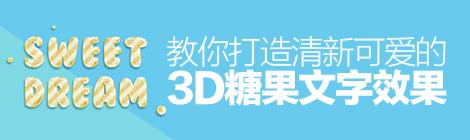 PS教程!教你打造清新可爱的3D糖果文字效果 - 优设网 - UISDC