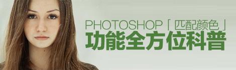 高颜值教程!Photoshop「匹配颜色」功能全方位科普 - 优设网 - UISDC