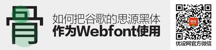 提升观感!如何把谷歌的「思源黑体」作为Webfont使用?