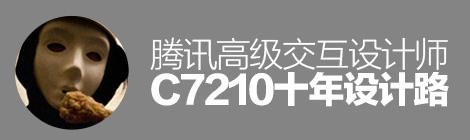优设访谈!腾讯高级交互设计师C7210的十年设计路 - 优设-UISDC
