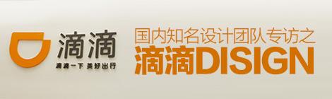 优设访谈!国内知名设计团队专访之滴滴Disign - 优设网 - UISDC