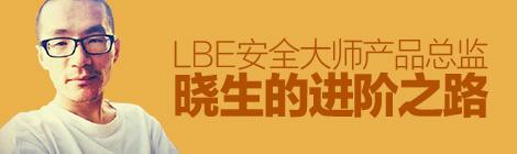 优设专访!LBE安全大师产品总监晓生的职场进阶之路 - 优设网 - UISDC