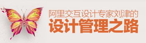 优设专访!阿里交互设计专家刘津的设计管理之路 - 优设网 - UISDC