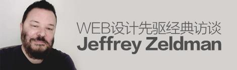 元老级大咖!Web设计先驱Jeffrey Zeldman经典访谈 - 优设网 - UISDC