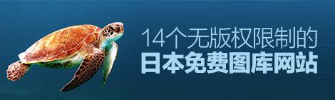 免费可商用!14个无版权限制的日本免费图库网站 - 优设-UISDC