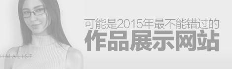 年底小灶!可能是2015年最不能错过的作品展示网站合集 - 优设网 - UISDC